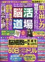 脳活道場 vol.12 2017年 02月号 [雑誌]