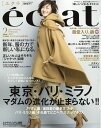 eclat (エクラ) 2017年 02月号 [雑誌]