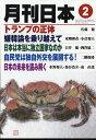 月刊 日本 2017年 02月号 [雑誌]