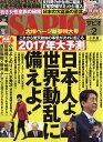 SAPIO (サピオ) 2017年 02月号 [雑誌]