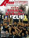 Jリーグサッカーキング増刊 アジアサッカーキング 2017年 02月号 [雑誌]