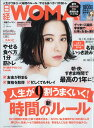 日経WOMAN (ウーマン) リサイズ版 2017年 02月号 [雑誌]