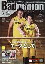 Badminton MAGAZINE (バドミントン・マガジン) 2017年 02月号 [雑誌]
