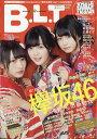 B.L.T.増刊 2017年 02月号 [雑誌]