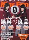 Mac Fan (マックファン) 2017年 02月号 [雑誌]