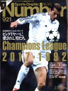 Sports Graphic Number (スポーツ・グラフィック ナンバー) 2017年 2/23号 [雑誌]