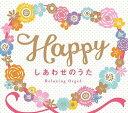 Happy〜しあわせのうた/α波オルゴール (オルゴール)