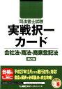 司法書士試験実戦択一カード(会社法・商法・商業登記法)第2版 [ 東京リーガルマインド ]