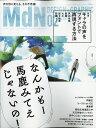 MdN (エムディーエヌ) 2017年 02月号 [雑誌]