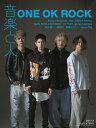 音楽と人 2017年 02月号 [雑誌]