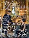 美・Premium Vol.19 2017年 02月号 [雑誌]