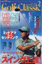 Golf Classic (ゴルフクラッシック) 2017年 02月号 [雑誌]