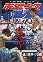 ボクシングマガジン 2017年 02月号 [雑誌]