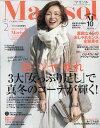 コンパクト版marisol 2017年 02月号 [雑誌]