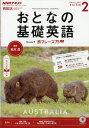 NHK テレビ おとなの基礎英語 2017年 02月号 [雑誌]