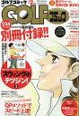GOLF (ゴルフ) コミック 2017年 02月号 [雑誌]