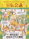 宣伝会議 2017年 02月号 [雑誌]