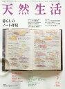 天然生活 2017年 02月号 [雑誌]