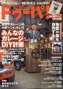 ドゥーパ! 2017年 02月号 [雑誌]