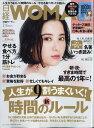 日経 WOMAN (ウーマン) 2017年 02月号 [雑誌]