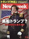 Newsweek (ニューズウィーク日本版) 2017年 2/14号 [雑誌]