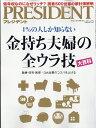 PRESIDENT (プレジデント) 2017年 2/13号 [雑誌]