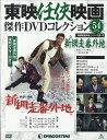 東映任侠映画傑作DVDコ54号 2017年 2/14号 [雑誌]
