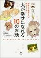 動物のお医者さんが教えてくれた犬が幸せになれる10のお話