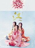 NHK大河ドラマ 江 姫たちの戦国 完全版 Blu-ray BOX 第弐集【Blu-ray】