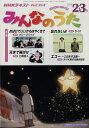 NHK みんなのうた 2018年 02月号 [雑誌]