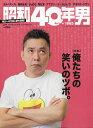 昭和40年男 2018年 02月号 [雑誌]