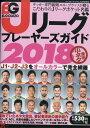 ベースボール・タイムズ増刊 エルゴラッソ Jリーグプレーヤーズガイド2018 2018年 02月号