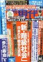 週刊現代 2018年 2/10号 [雑誌]