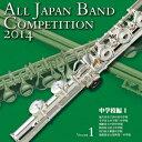 全日本吹奏楽コンクール2014 Vol.1 中学校編1 [ (V.A.) ]