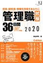 管理職試験36日間2020 (教育ジャーナル選書) [ 津金邦明 ]