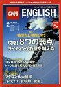 CNN ENGLISH EXPRESS (イングリッシュ・エクスプレス) 2018年 02月号 [雑