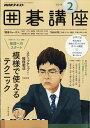 NHK 囲碁講座 2018年 02月号 [雑誌]
