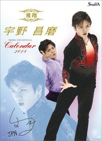 【壁掛】宇野昌磨「飛翔」(2018カレンダー)