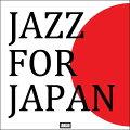 東日本大震災被災地復興支援CD/ジャズ・フォー・ジャパン
