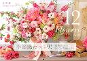 『花時間』12の花あしらいカレンダー2018...