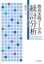 教育実践データの統計分析 [ 奥村太一 ]