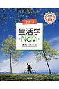 生活学Navi資料+成分表(2013) [ 実教出版株式会社 ]