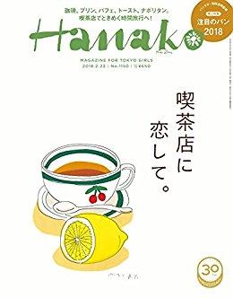 Hanako(ハナコ)2018年2/22号[雑誌]