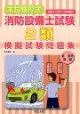 [本試験形式]消防設備士2類模擬試験問題集 [ 消防設備士問題研究会 ]