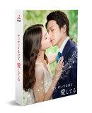 【予約】せいせいするほど、愛してる DVD-BOX