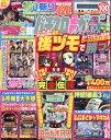 パチスロ必勝ガイド MAX (マックス) 2018年 02月...