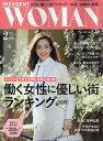 PRESIDENT WOMAN(プレジデント ウーマン) 2018年 02月号 雑誌