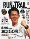 RUN+TRAIL (ランプラストレイル) vol.28 2018年 02月号 [雑誌]