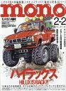 mono (モノ) マガジン 2018年 2/2号 [雑誌]