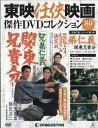 東映任侠映画傑作DVDコレクション 80号 2018年 2/13号 [雑誌]